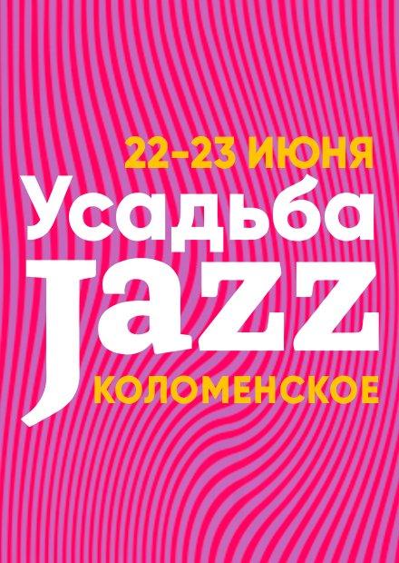 """XVI фестиваль """"Усадьба Jazz"""""""