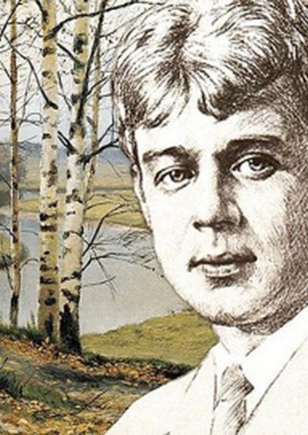 Лента поэзии. Сергей Есенин