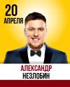 Закрытый микроfон: Александр Незлобин
