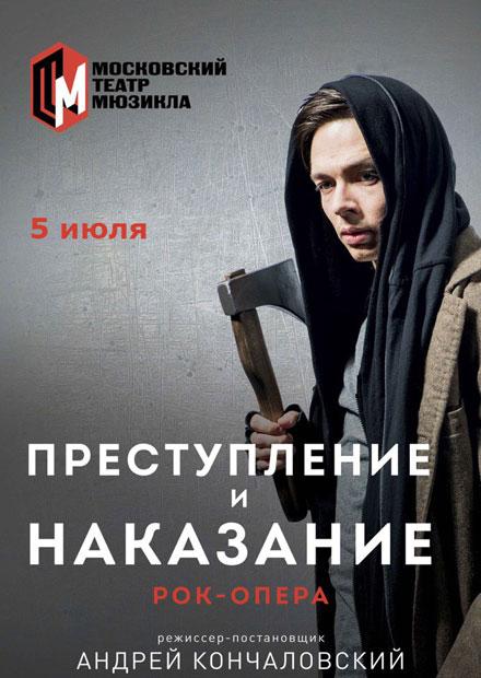 Рок-опера «Преступление и наказание»