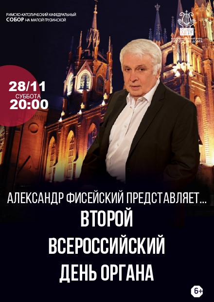 Второй всероссийский день органа