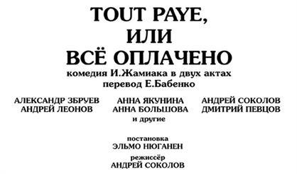 купить билет в театр москвы без наценки сатиры