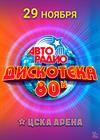 "Дискотека 80-х. Фестиваль ""АВТОРАДИО"""