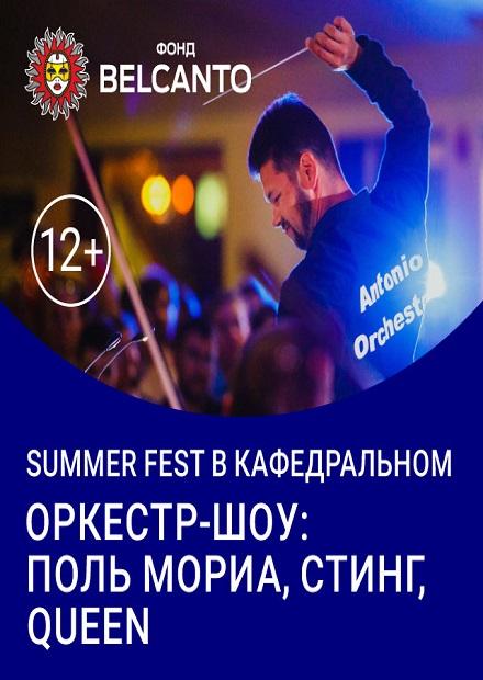 Оркестр-шоу: Поль Мориа, Стинг, Queen