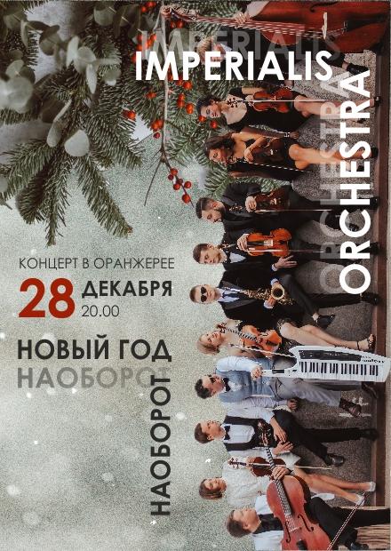 Новый год Наоборот от Imperialis Orchestra