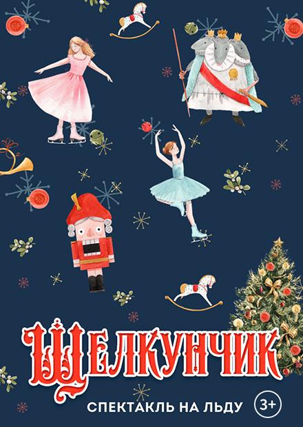"""Новогодняя сказка на льду """"Щелкунчик"""""""