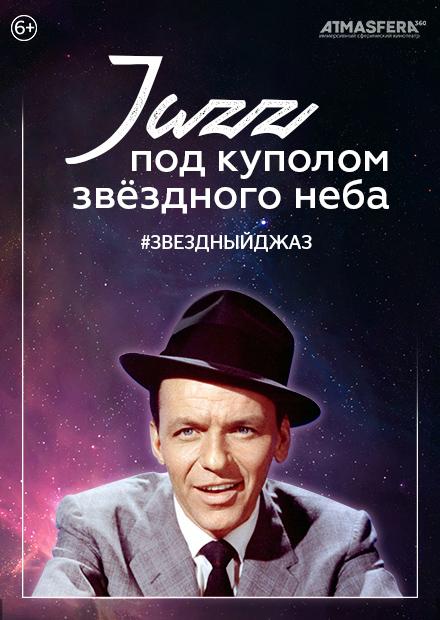 Звездный джаз