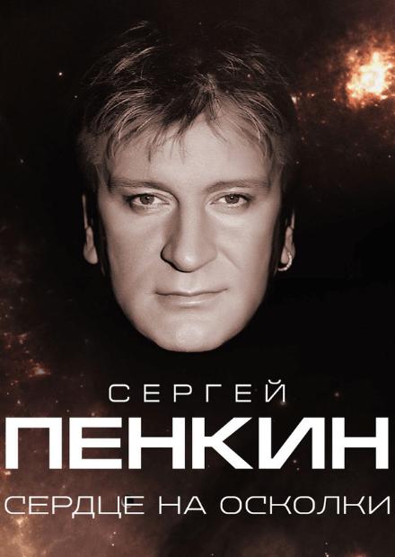 """Сергей Пенкин. """"Сердце на осколки"""""""