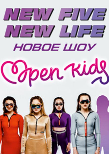 "Open Kids. Новое шоу ""New Five New Life"""