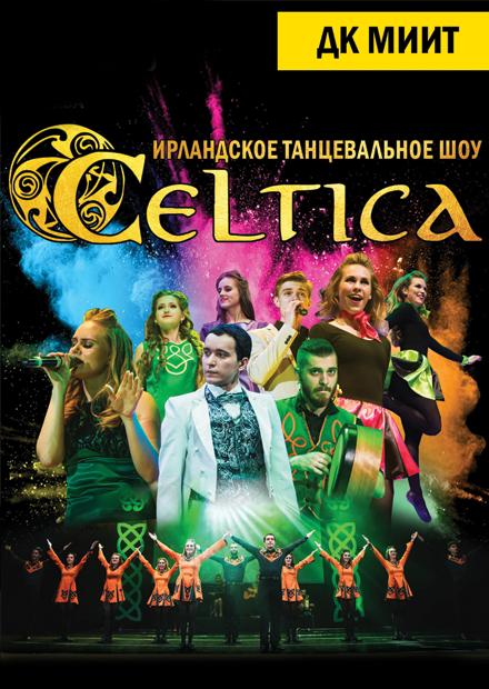 """Ирландское шоу """"Celtica"""""""