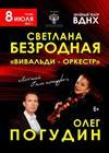 """Светлана Безродная, """"Вивальди-оркестр"""", Олег Погудин"""