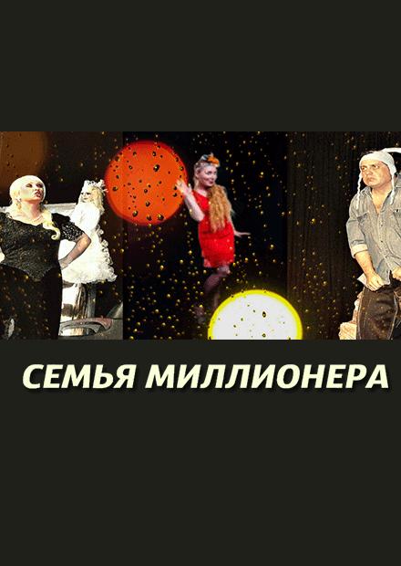 Израильский театр комедии. Семья миллионера