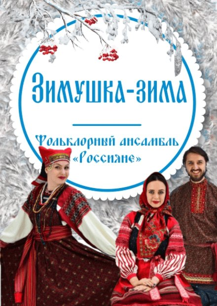 """""""Зимушка-зима"""""""