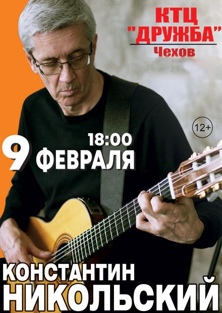 Константин Никольский (Чехов)