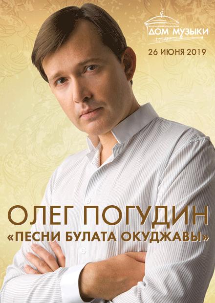 Олег Погудин. «Песни Булата Окуджавы»
