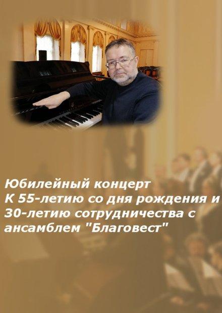 """Юбилейный концерт Антона Вискова """"Литургия ангелов"""""""