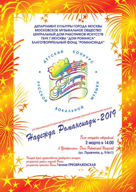 Надежда Романсиады - 2019