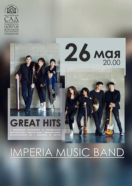 Imperia Music Band: Great Hits