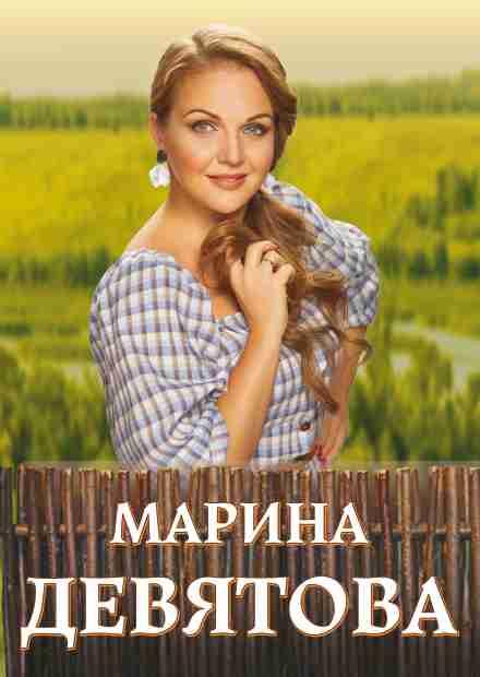 Марина Девятова (Коломна)