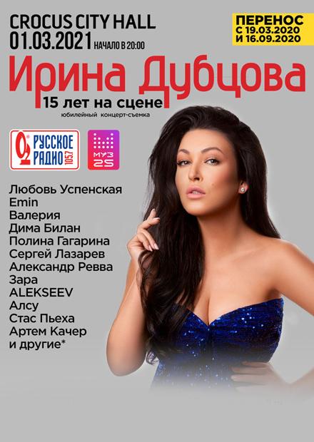 Ирина Дубцова. «15 лет на сцене»