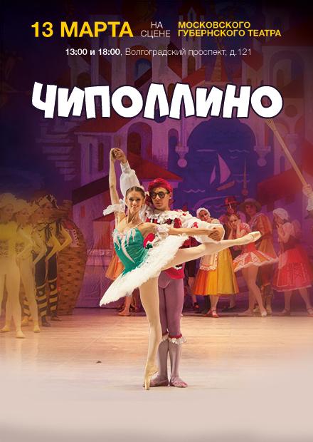 "Чиполлино. Театр ""Русский балет"""