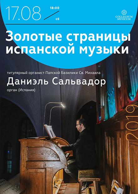 700 лет органной музыки. Даниэль Сальвадор (орган, Испания)