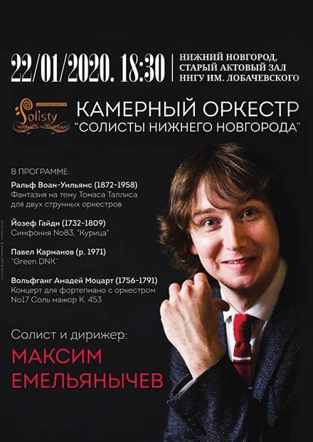 Концертная программа с Максимом Емельянычевым