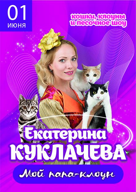 """Шоу кошек """"Мой папа - клоун"""""""