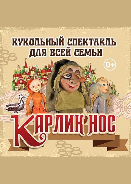 """Кукольный спектакль """"Карлик нос"""""""