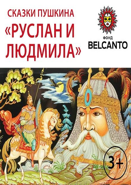 Сказки Пушкина. Руслан и Людмила