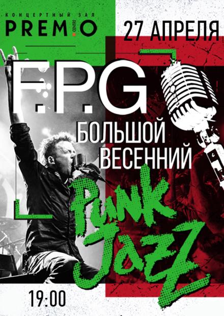 F.P.G. - БОЛЬШОЙ ВЕСЕННИЙ PUNK JAZZ!
