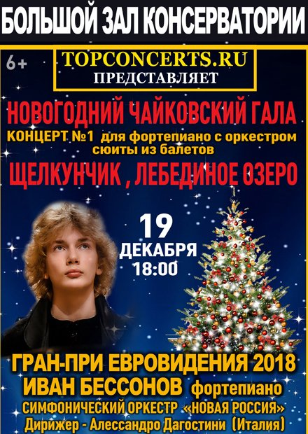 Новогодний Чайковский-гала