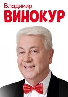 Владимир Винокур (Красногорск)