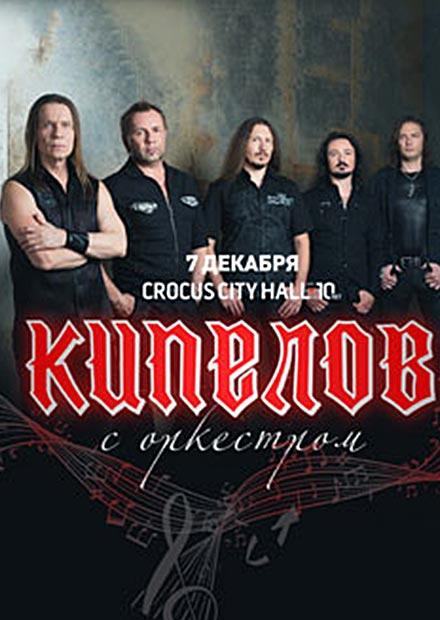 """""""Кипелов"""" с оркестром"""