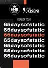 65daysofstatic. Replicr Tour