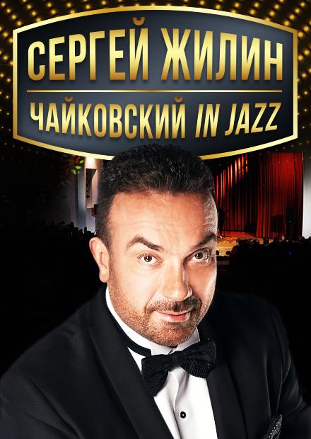 Сергей Жилин. Чайковский in Jazz
