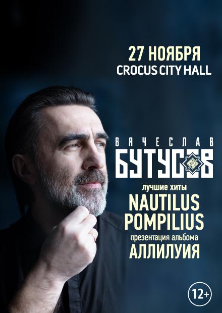 Вячеслав Бутусов. Лучшие хиты NAUTILUS POMPILIUS