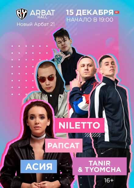 Niletto, Асия, Tanir & Tyomcha