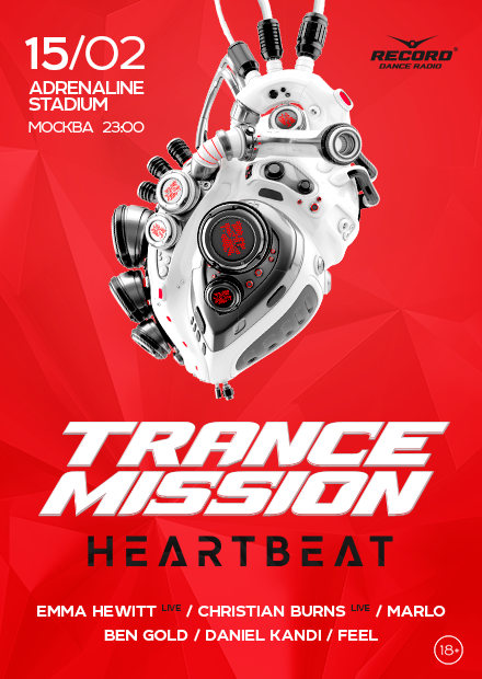 Trancemission. Heartbeat