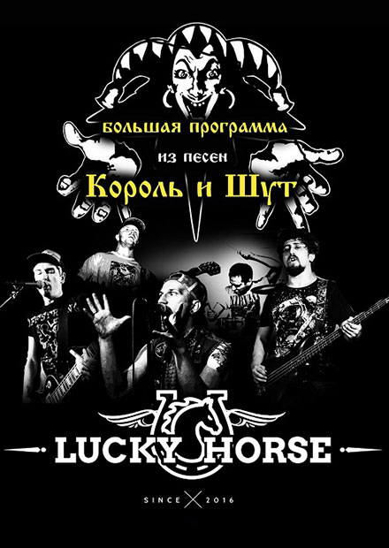 """Трибьют """"Король и шут"""" - """"Lucky Horse"""""""