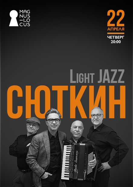 Сюткин Light Jazz