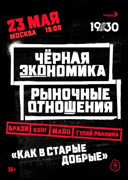 """""""Черная экономика"""" и """"Рыночные отношения"""""""