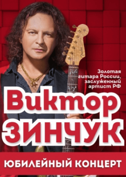 Виктор Зинчук (Саратов)