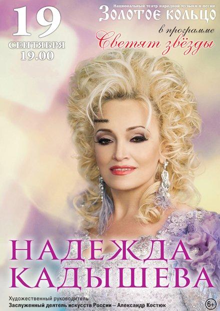 """Надежда Кадышева. """"Светят звезды"""""""