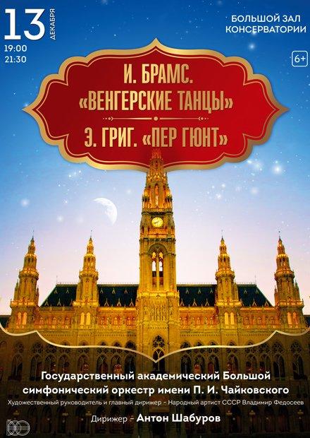 И. Брамс. Венгерские танцы. Э. Григ. Пер Гюнт