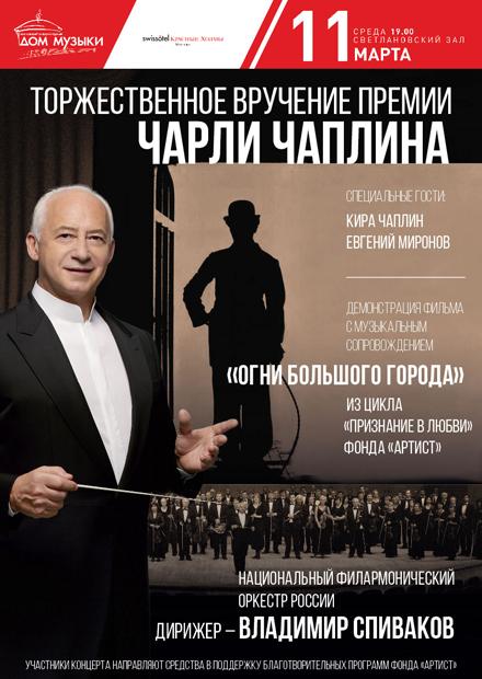 Владимир Спиваков. «Огни большого города»