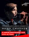 Миша Смирнов. Презентация альбома