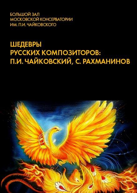Шедевры русских композиторов: П.И. Чайковский, С. Рахманинов