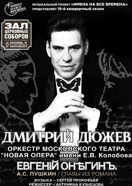 "Дмитрий Дюжев. ""Евгений Онегин"""