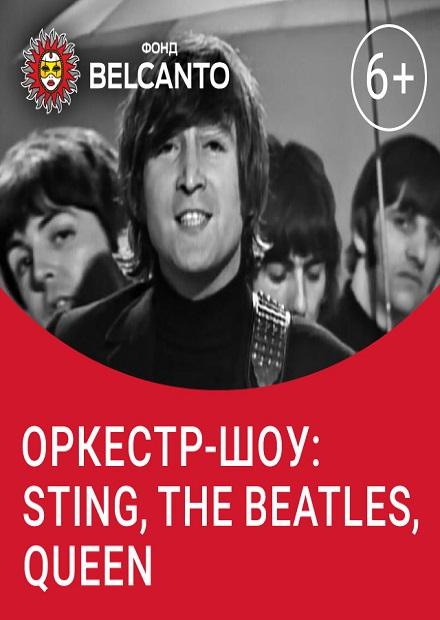 Оркестр-шоу. Sting, The Beatles, Queen